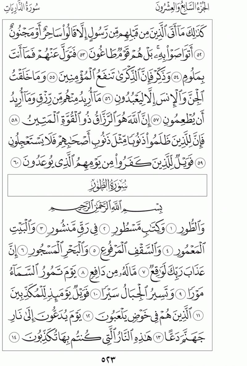#القرآن_الكريم بالصور و ترتيب الصفحات - #سورة_الطور صفحة رقم 523