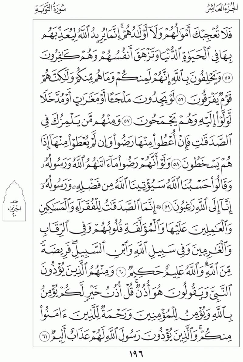 #القرآن_الكريم بالصور و ترتيب الصفحات - #سورة_التوبة صفحة رقم 196