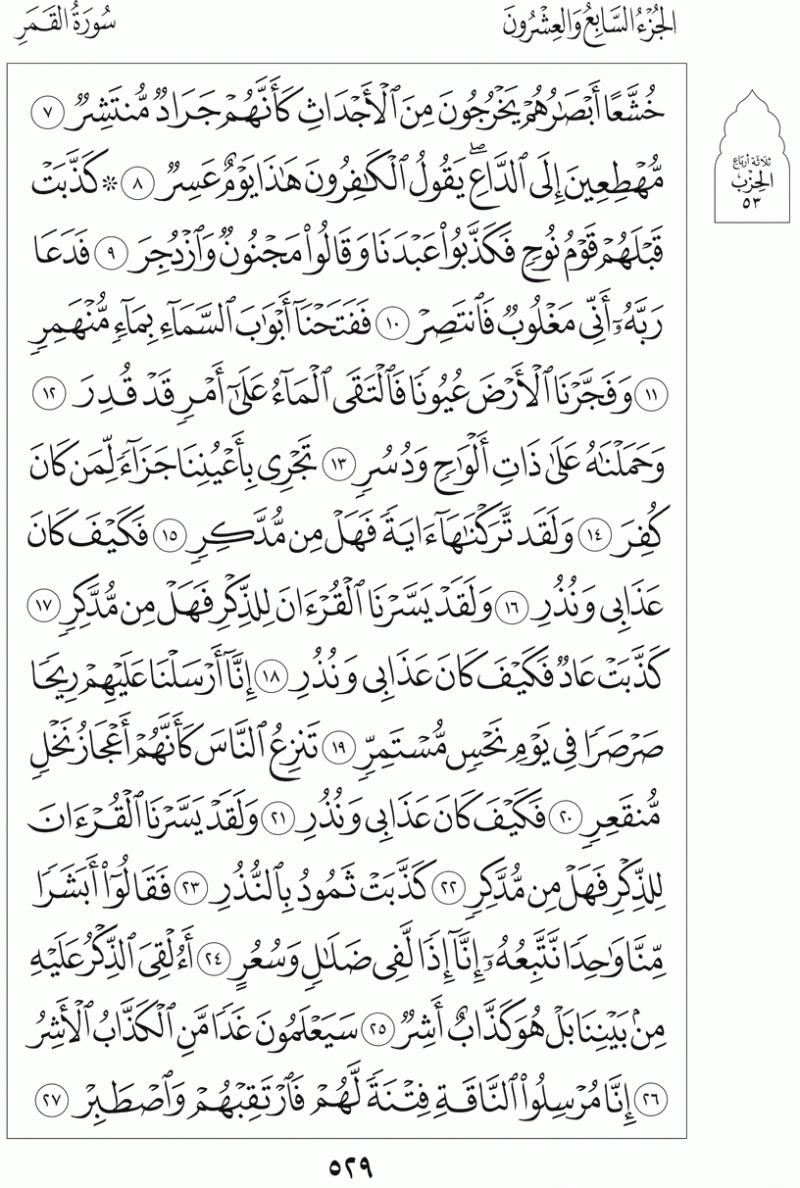 #القرآن_الكريم بالصور و ترتيب الصفحات - #سورة_القمر صفحة رقم 529