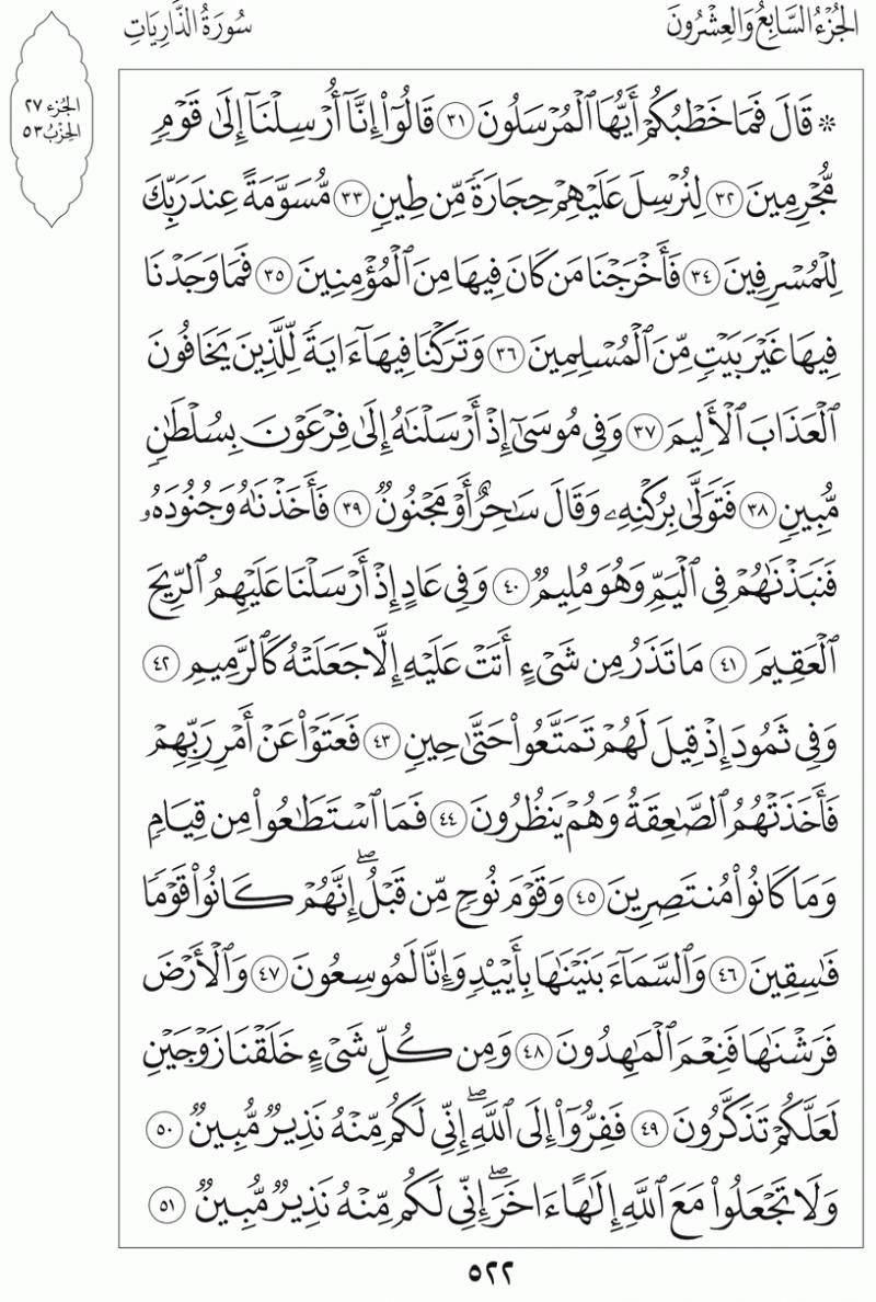 #القرآن_الكريم بالصور و ترتيب الصفحات - #سورة_الذاريات صفحة رقم 522