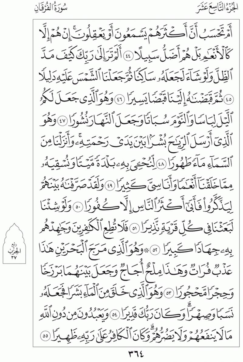 #القرآن_الكريم بالصور و ترتيب الصفحات - #سورة_الفرقان صفحة رقم 364