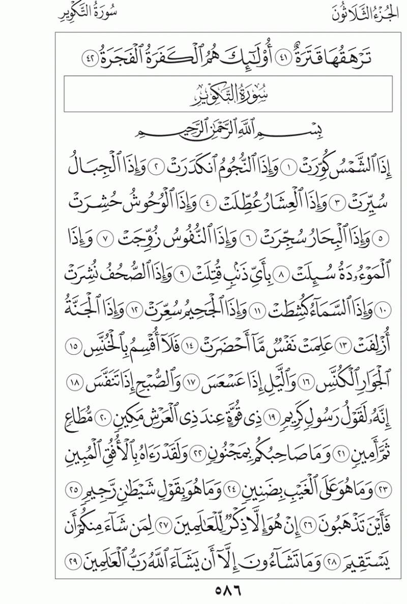 #القرآن_الكريم بالصور و ترتيب الصفحات - #سورة_التكوير صفحة رقم 586