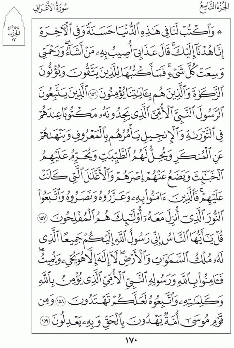 #القرآن_الكريم بالصور و ترتيب الصفحات - #سورة_الأعراف صفحة رقم 170
