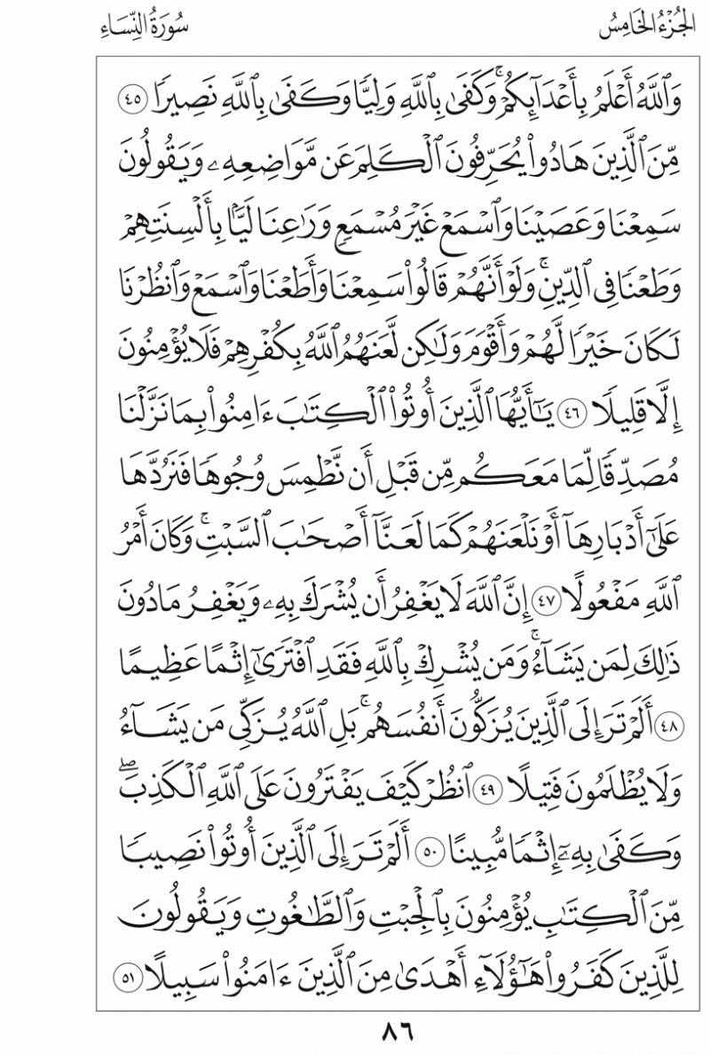 #القرآن_الكريم بالصور و ترتيب الصفحات - #سورة_النساء صفحة رقم 86