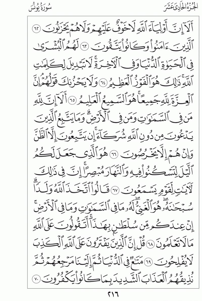 #القرآن_الكريم بالصور و ترتيب الصفحات - #سورة_يونس صفحة رقم 216