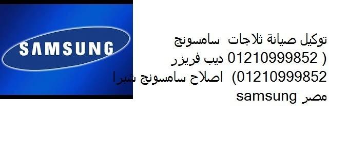توكيل سامسونج ( كفر الشيخ ) 01154008110 | 01092279973 غسالات سامسونج