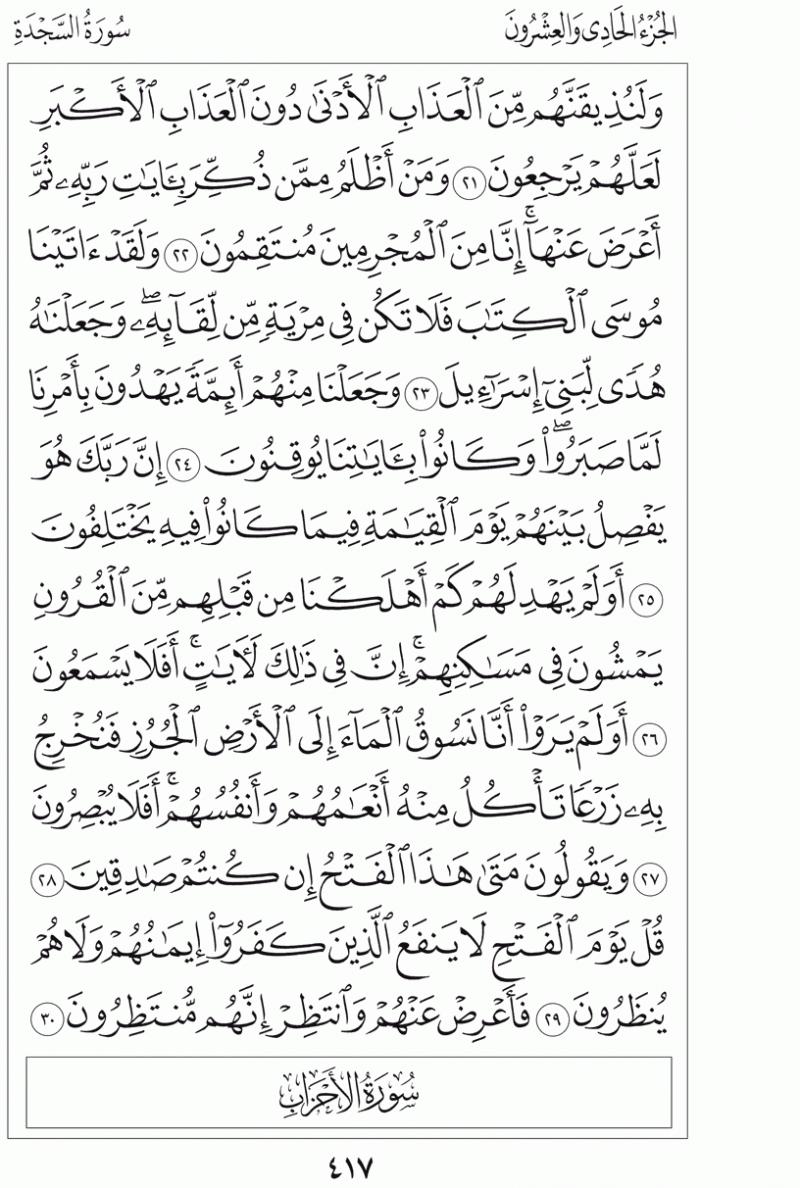 #القرآن_الكريم بالصور و ترتيب الصفحات - #سورة_السجدة صفحة رقم 417