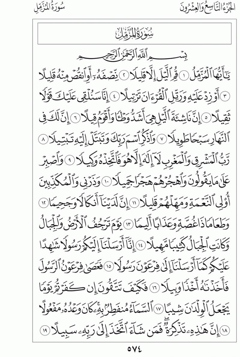 #القرآن_الكريم بالصور و ترتيب الصفحات - #سورة_المزمل صفحة رقم 574