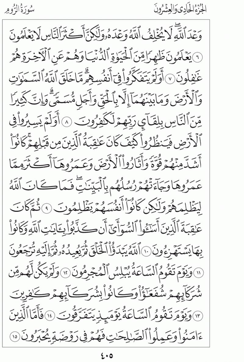 #القرآن_الكريم بالصور و ترتيب الصفحات - #سورة_الروم صفحة رقم 405