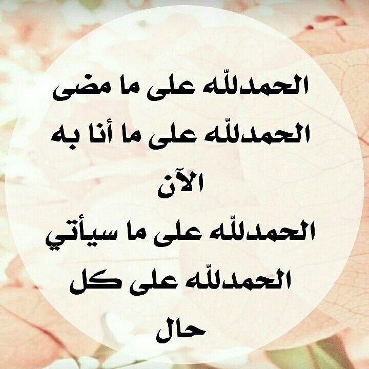 #دعاء - الحمدلله على كل شيء
