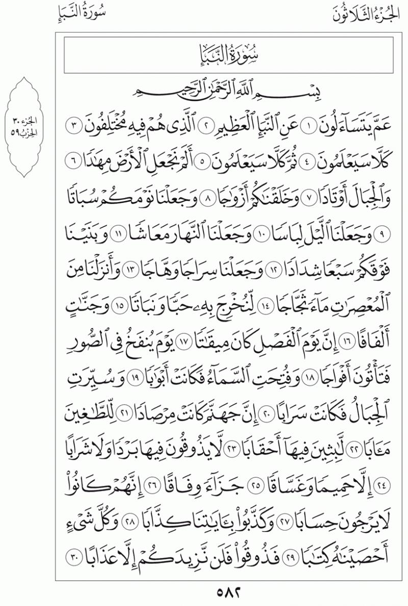 #القرآن_الكريم بالصور و ترتيب الصفحات - #سورة_النبأ صفحة رقم 582