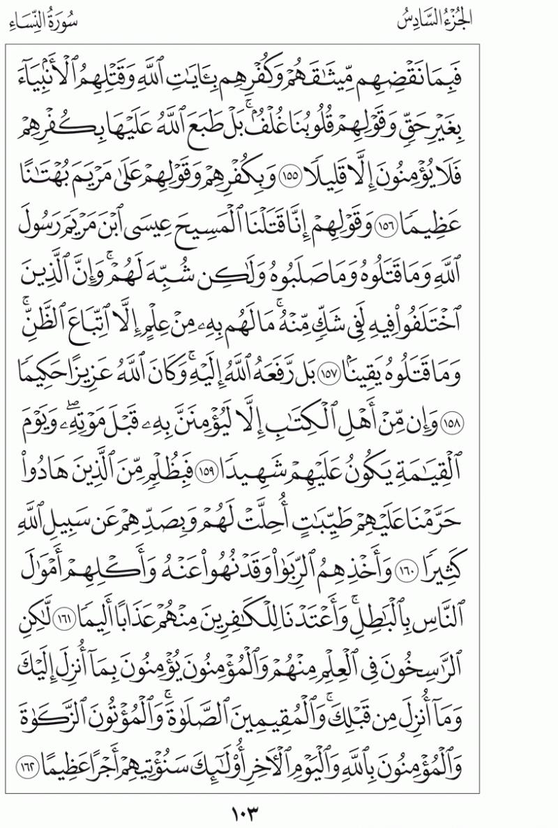 #القرآن_الكريم بالصور و ترتيب الصفحات - #سورة_النساء صفحة رقم 103