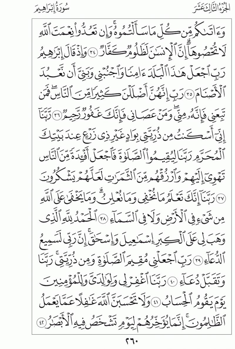 #القرآن_الكريم بالصور و ترتيب الصفحات - #سورة_إبراهيم صفحة رقم 260