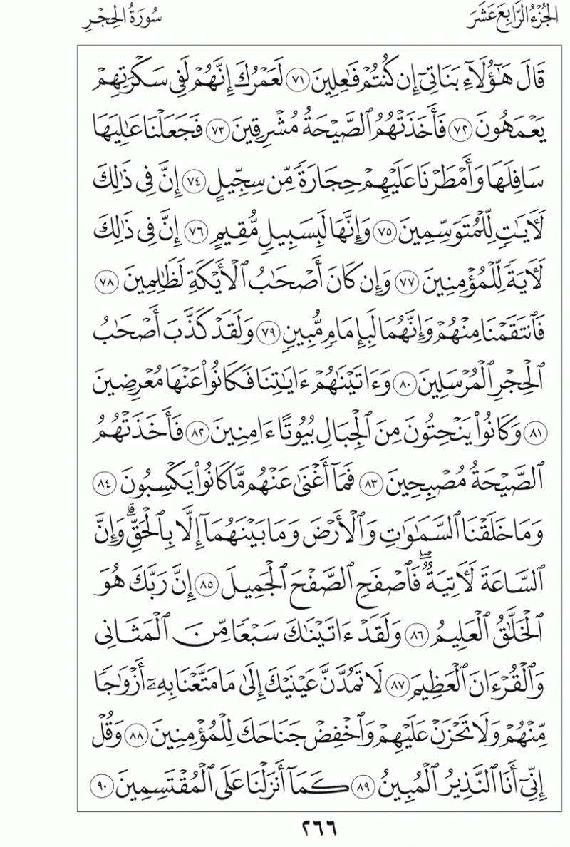 #القرآن_الكريم بالصور و ترتيب الصفحات - #سورة_الحجر صفحة رقم 266