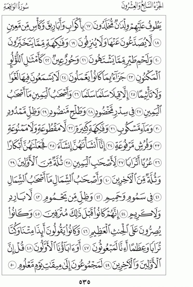 #القرآن_الكريم بالصور و ترتيب الصفحات - #سورة_الواقعة صفحة رقم 535