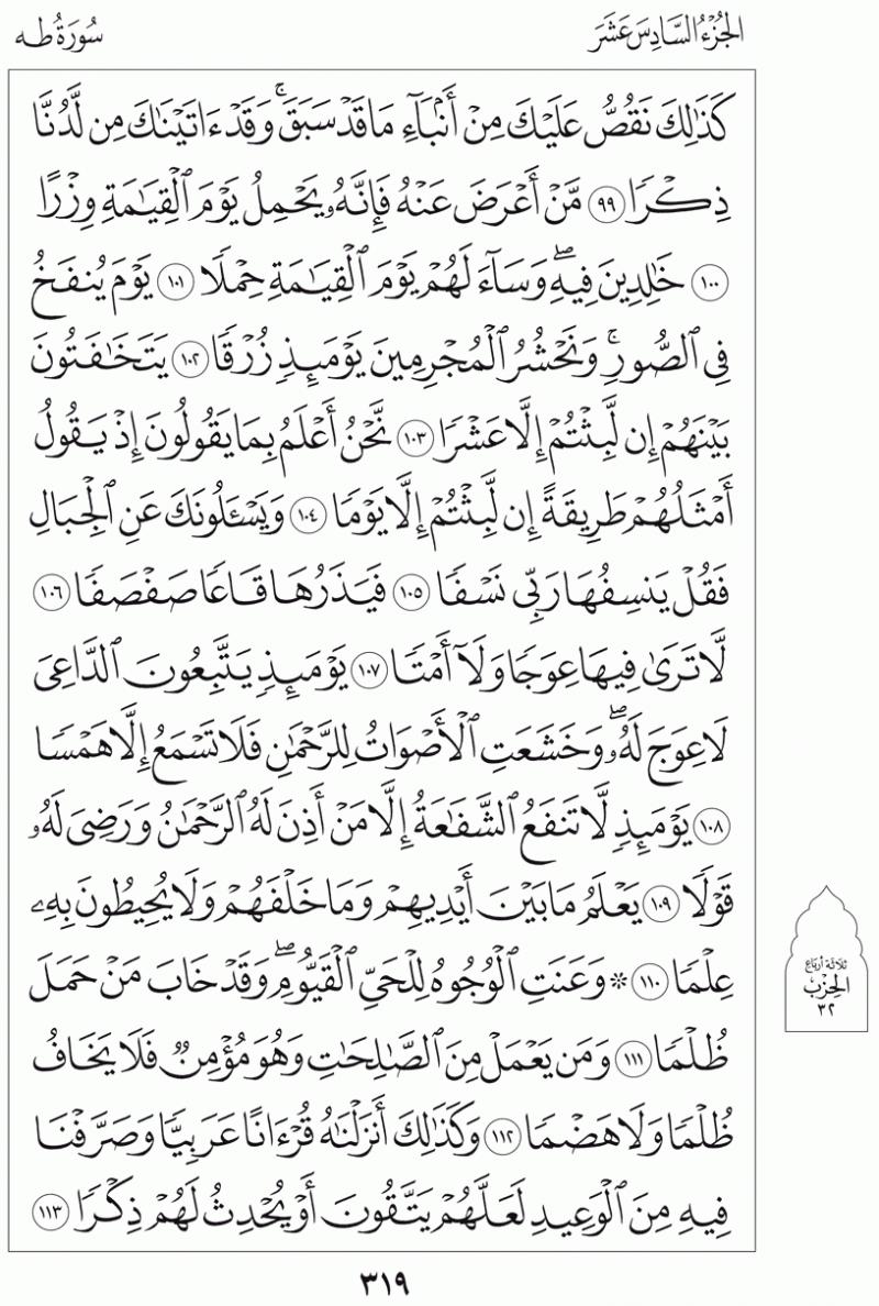 #القرآن_الكريم بالصور و ترتيب الصفحات - #سورة_طه صفحة رقم 318