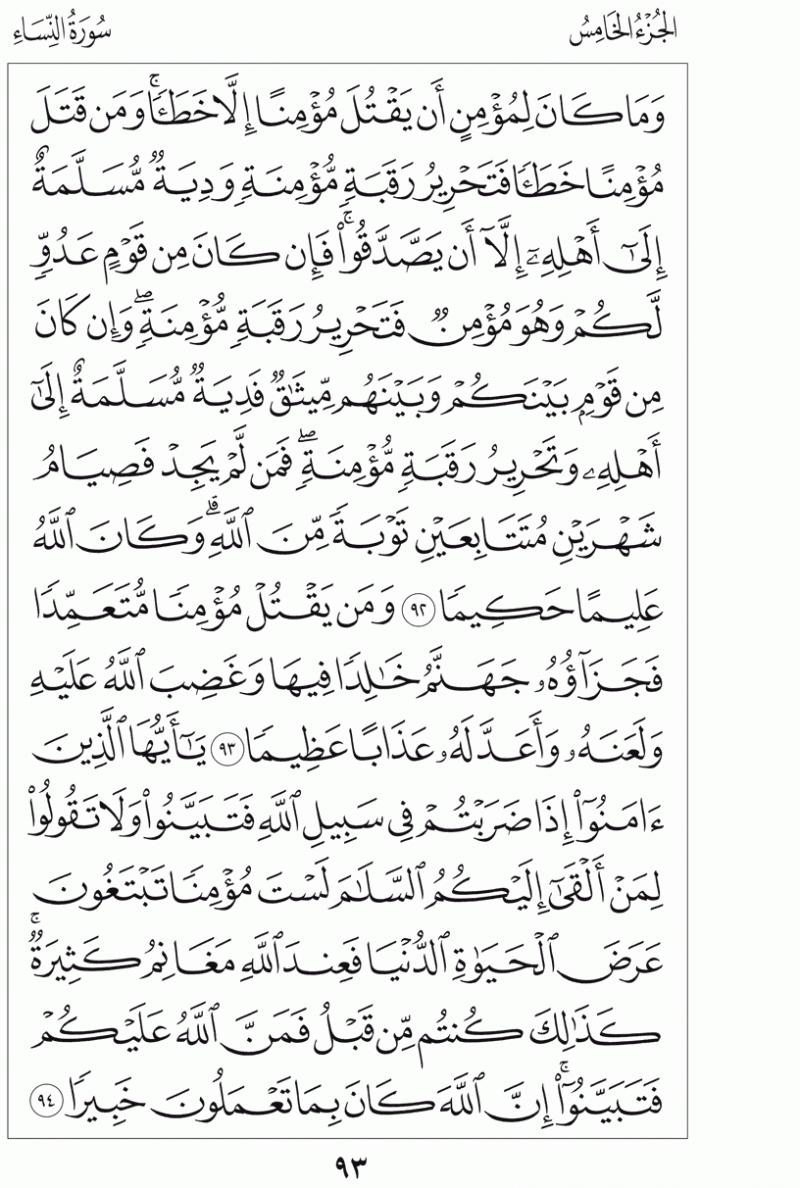 #القرآن_الكريم بالصور و ترتيب الصفحات - #سورة_النساء صفحة رقم 93