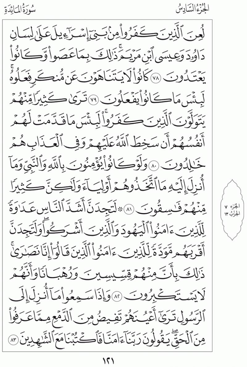#القرآن_الكريم بالصور و ترتيب الصفحات - #سورة_المائدة صفحة رقم 121