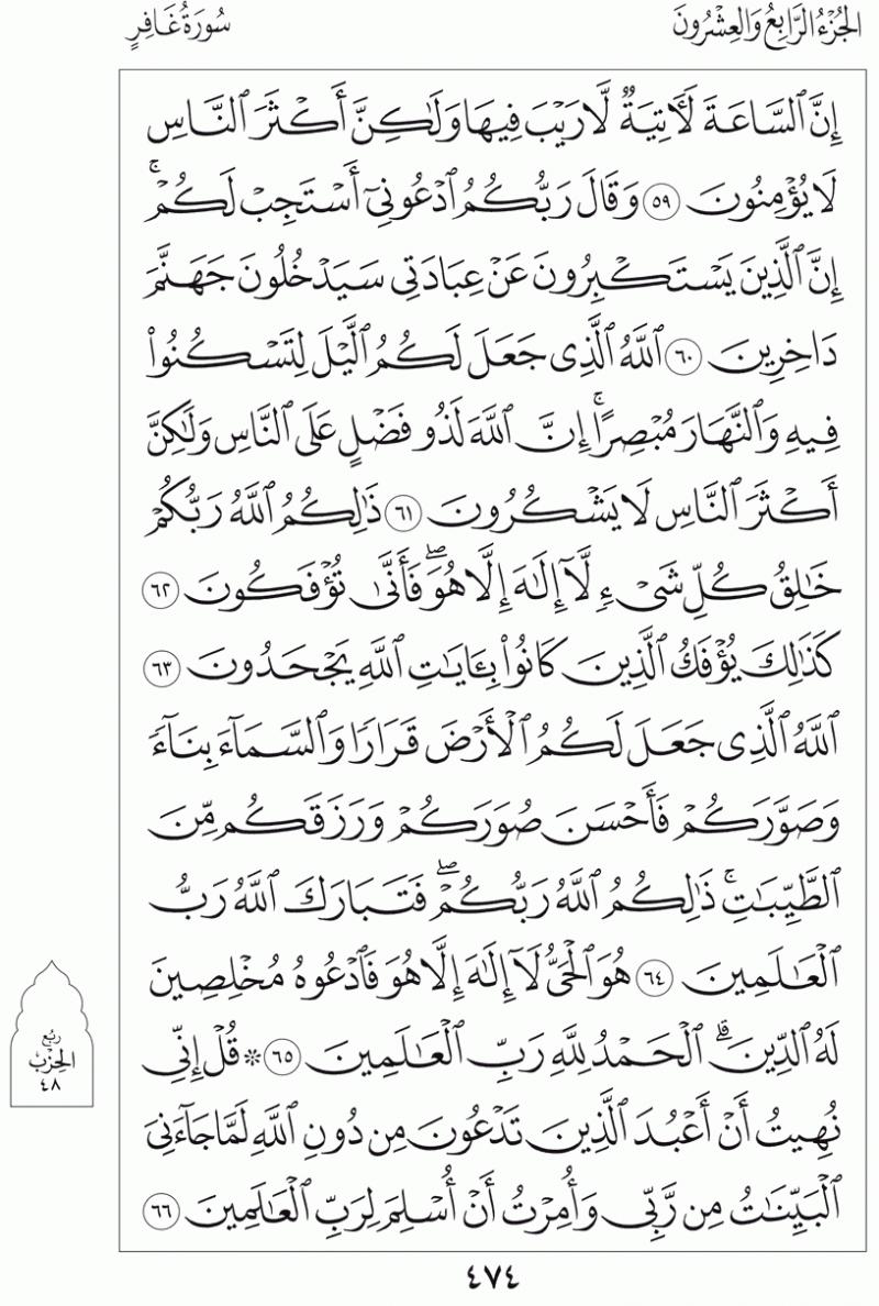 #القرآن_الكريم بالصور و ترتيب الصفحات - #سورة_غافر صفحة رقم 474