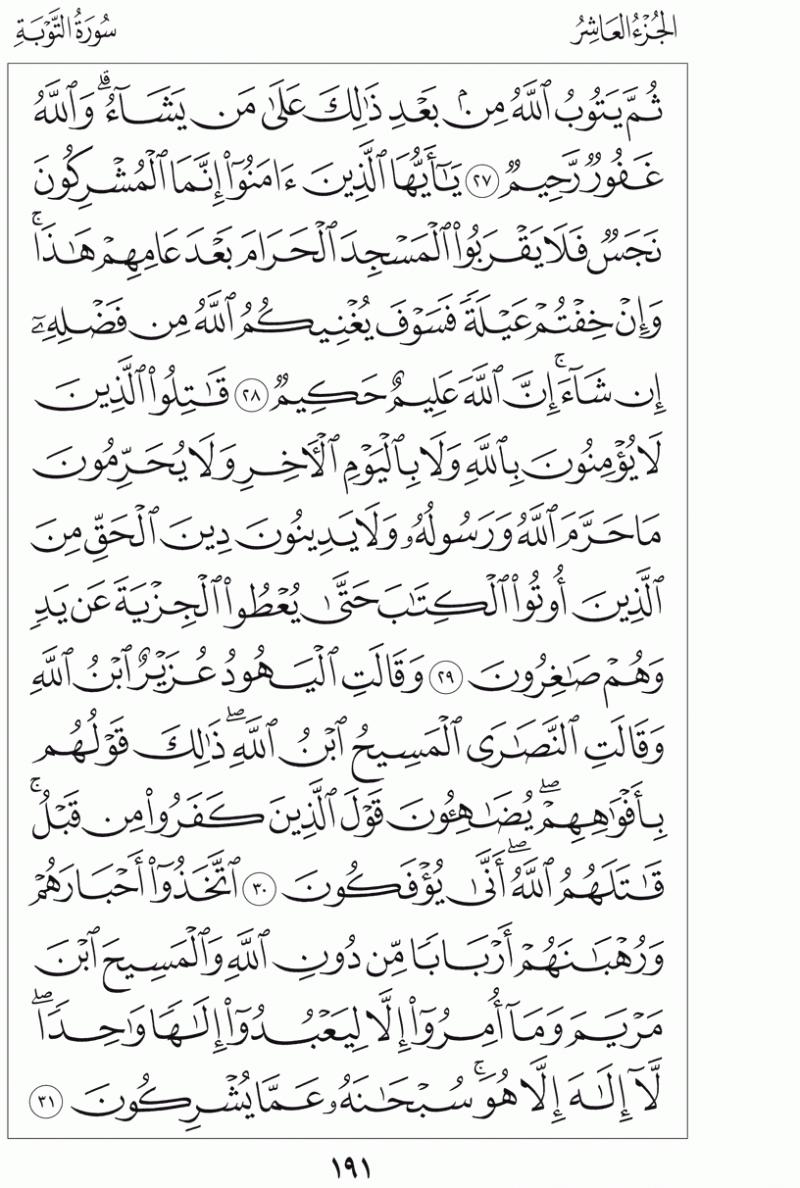 #القرآن_الكريم بالصور و ترتيب الصفحات - #سورة_التوبة صفحة رقم 191