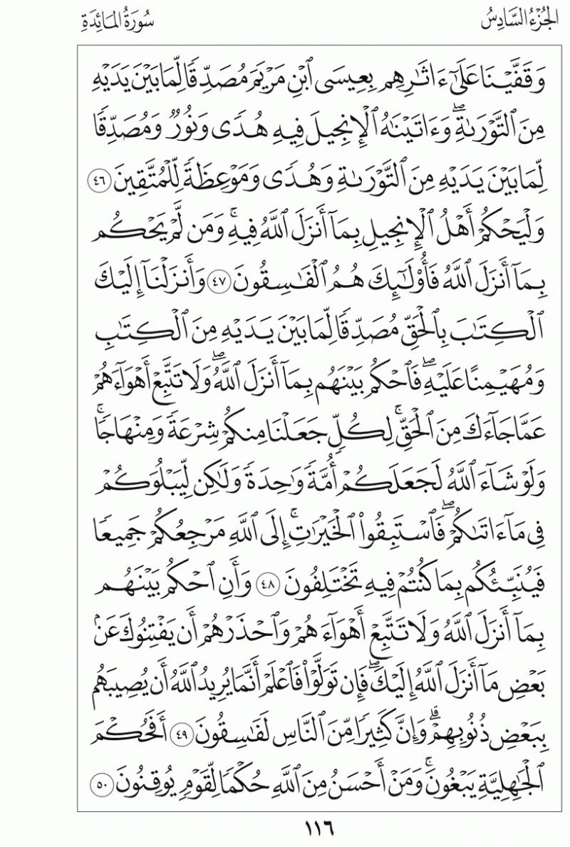 #القرآن_الكريم بالصور و ترتيب الصفحات - #سورة_المائدة صفحة رقم 116