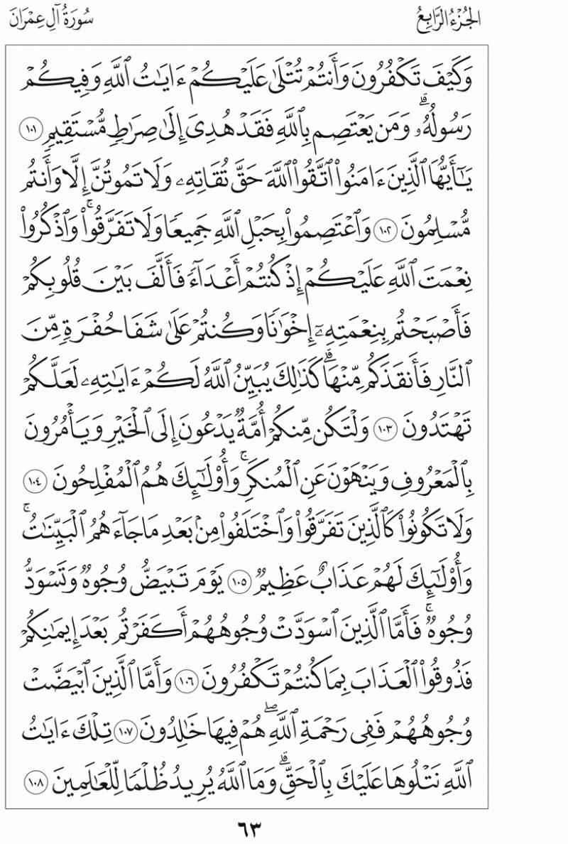 #القرآن_الكريم بالصور و ترتيب الصفحات - #سورة_آل_عمران صفحة رقم 63