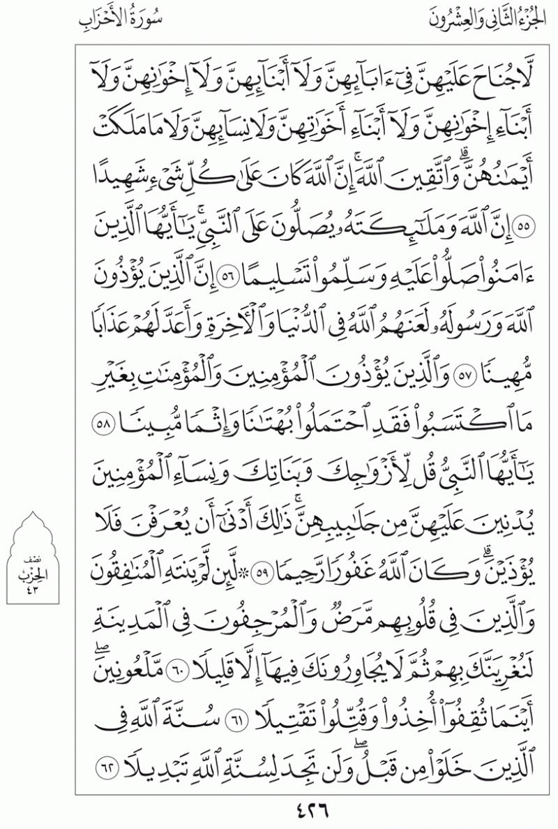 #القرآن_الكريم بالصور و ترتيب الصفحات - #سورة_الأحزاب صفحة رقم 426