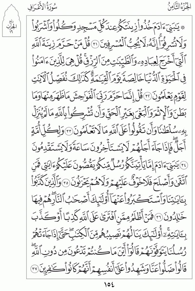 #القرآن_الكريم بالصور و ترتيب الصفحات - #سورة_الأعراف صفحة رقم 154