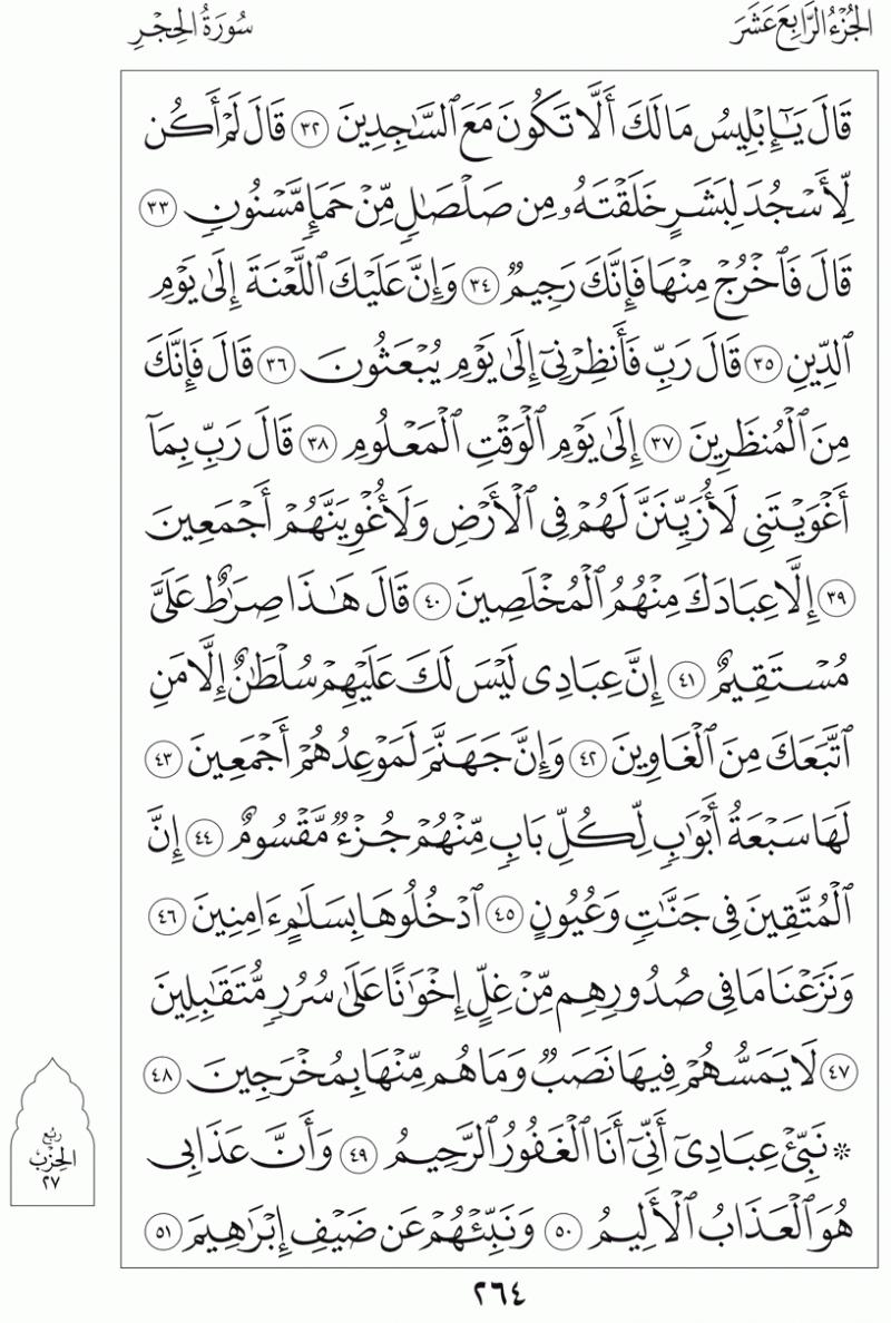 #القرآن_الكريم بالصور و ترتيب الصفحات - #سورة_الحجر صفحة رقم 264