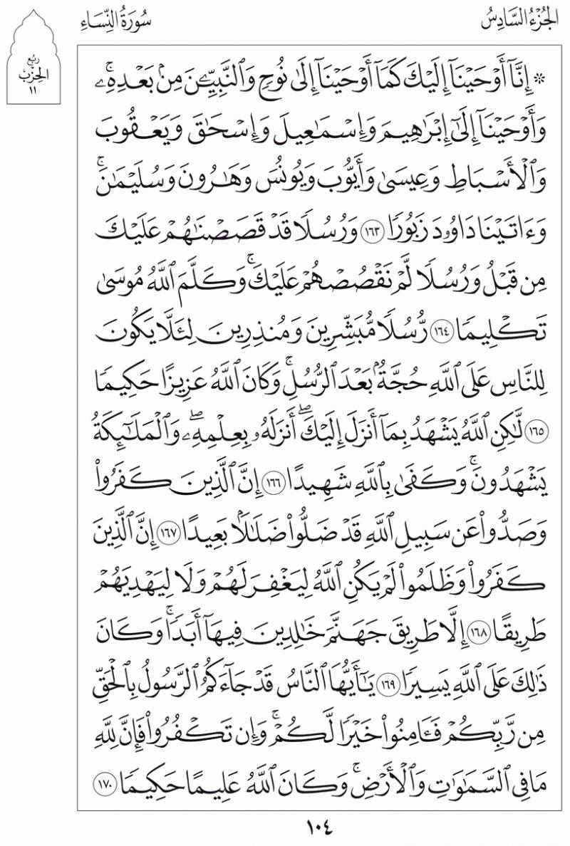 #القرآن_الكريم بالصور و ترتيب الصفحات - #سورة_النساء صفحة رقم 104