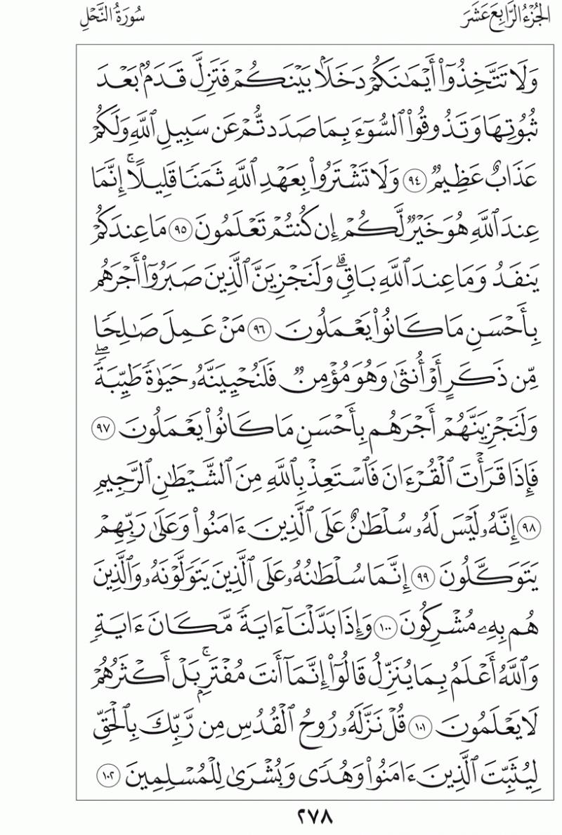 #القرآن_الكريم بالصور و ترتيب الصفحات - #سورة_النحل صفحة رقم 278