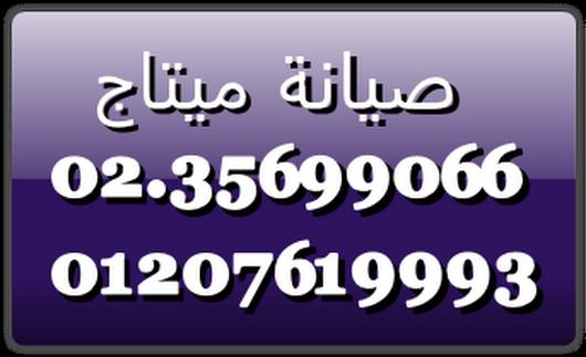 عنوان مركز صيانة ميتاج 01283377353 | اصلاح لاندري ميتاج المهندسين | 0235700994