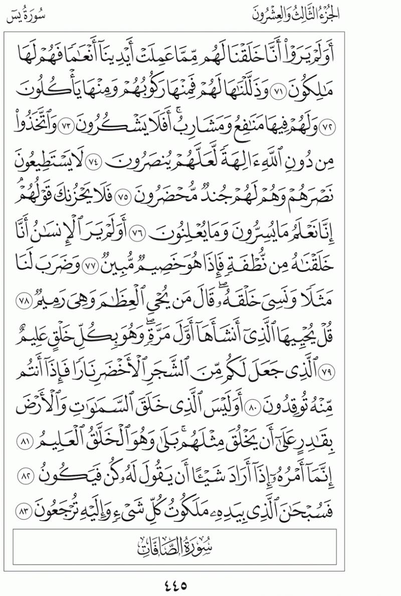 #القرآن_الكريم بالصور و ترتيب الصفحات - #سورة_يس صفحة رقم 445