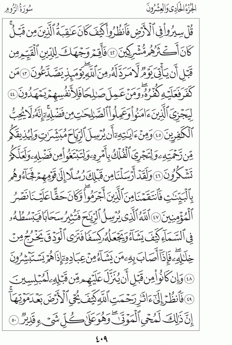 #القرآن_الكريم بالصور و ترتيب الصفحات - #سورة_الروم صفحة رقم 409