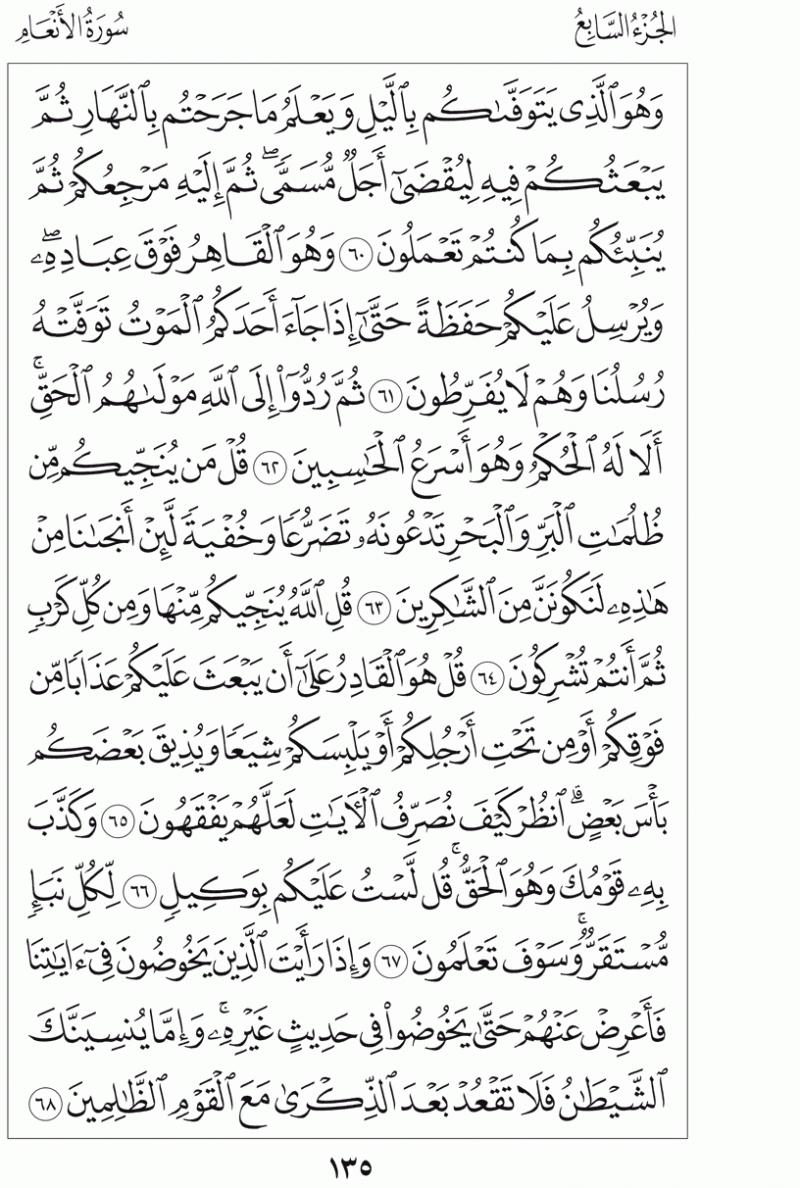 #القرآن_الكريم بالصور و ترتيب الصفحات - #سورة_الأنعام صفحة رقم 135
