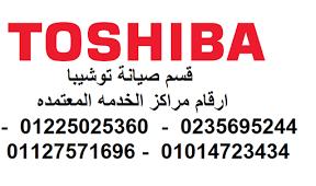مراكز صيانه ثلاجات توشيبا $ 01225025360 $ توكيل توشيبا $ 01014723434