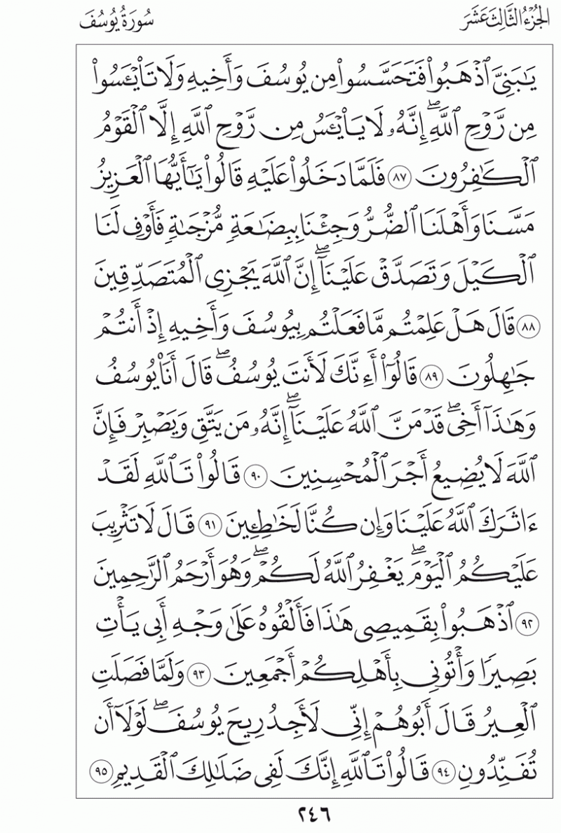 #القرآن_الكريم بالصور و ترتيب الصفحات - #سورة_يوسف صفحة رقم 246