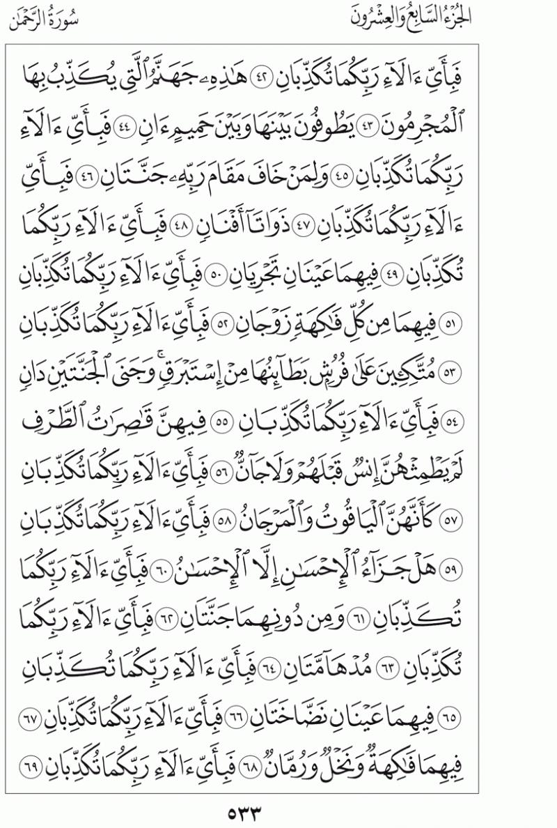 #القرآن_الكريم بالصور و ترتيب الصفحات - #سورة_الرحمن صفحة رقم 533