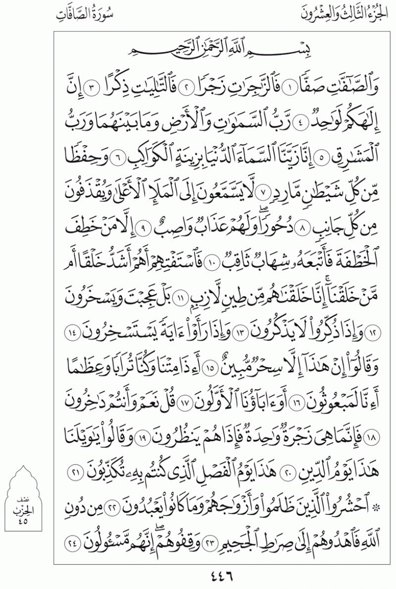#القرآن_الكريم بالصور و ترتيب الصفحات - #سورة_الصافات صفحة رقم 446
