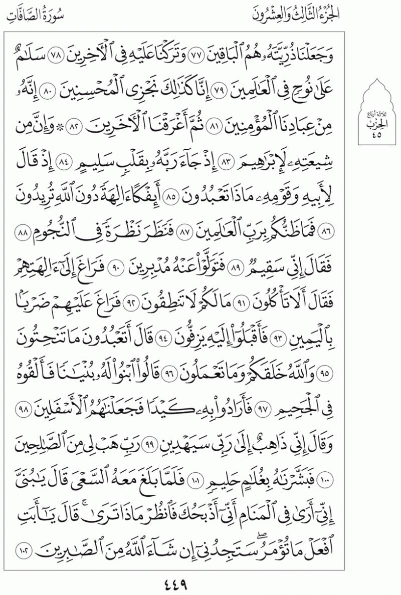 #القرآن_الكريم بالصور و ترتيب الصفحات - #سورة_الصافات صفحة رقم 449