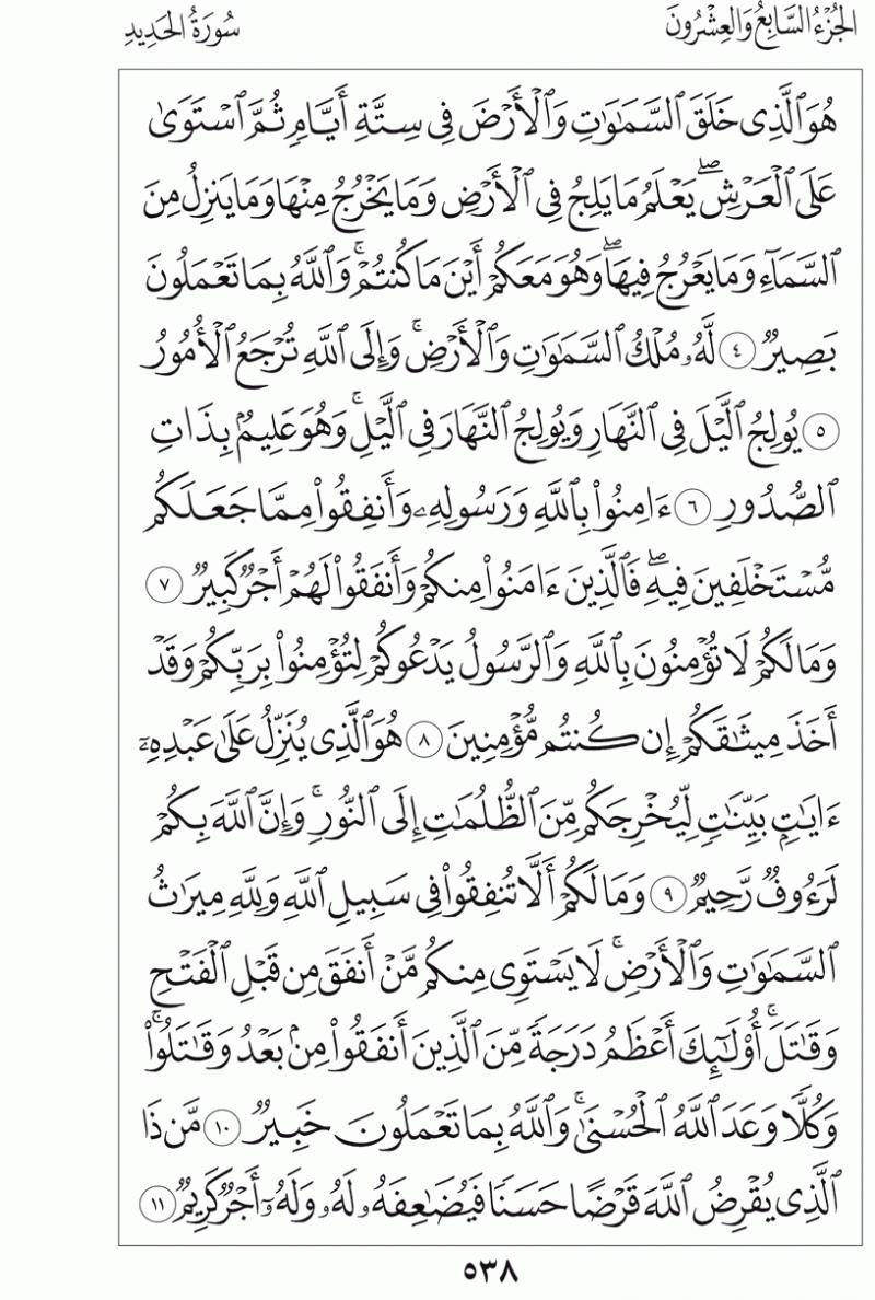 #القرآن_الكريم بالصور و ترتيب الصفحات - #سورة_الحديد صفحة رقم 538