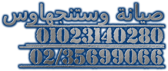 وستنجهاوس الدقي 01220261030 & 0235682820 صيانة غسالات اطباق وستنجهاوس