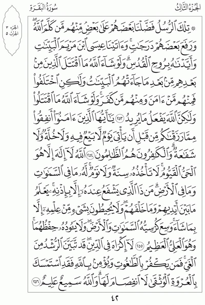 #القرآن_الكريم بالصور و ترتيب الصفحات - #سورة_البقرة صفحة رقم 42
