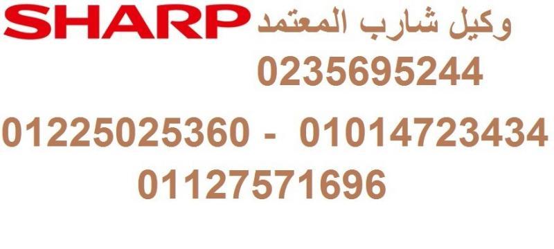 الخط الساخن شارب * 01225025360 * اعطال غسالات شارب * 01225025360
