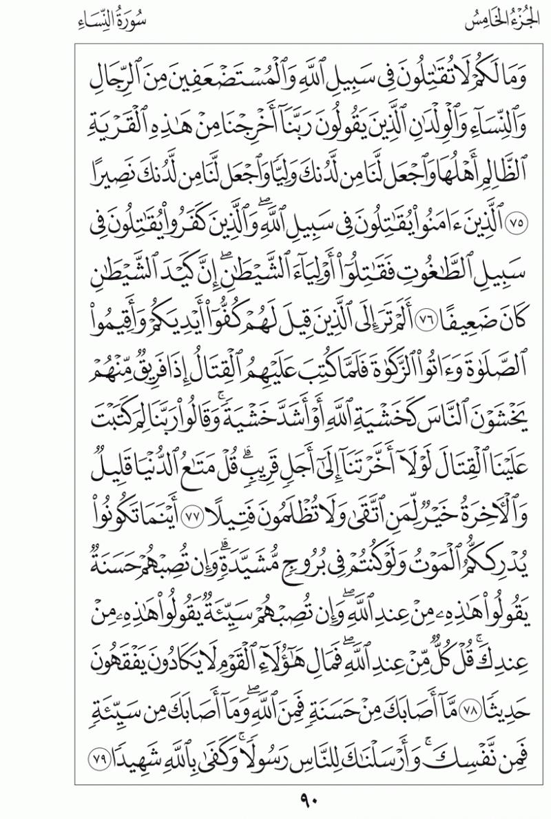 #القرآن_الكريم بالصور و ترتيب الصفحات - #سورة_النساء صفحة رقم 90
