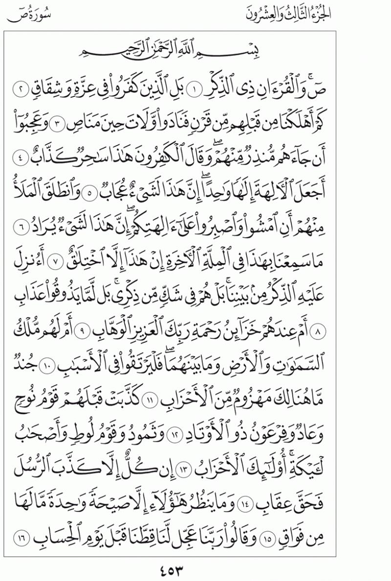 #القرآن_الكريم بالصور و ترتيب الصفحات - #سورة_ص صفحة رقم 453