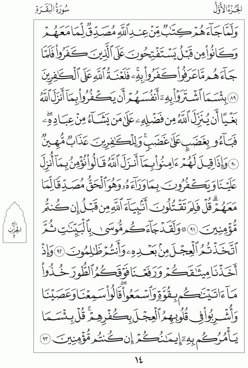 #القرآن_الكريم بالصور و ترتيب الصفحات - #سورة_البقرة صفحة رقم 14
