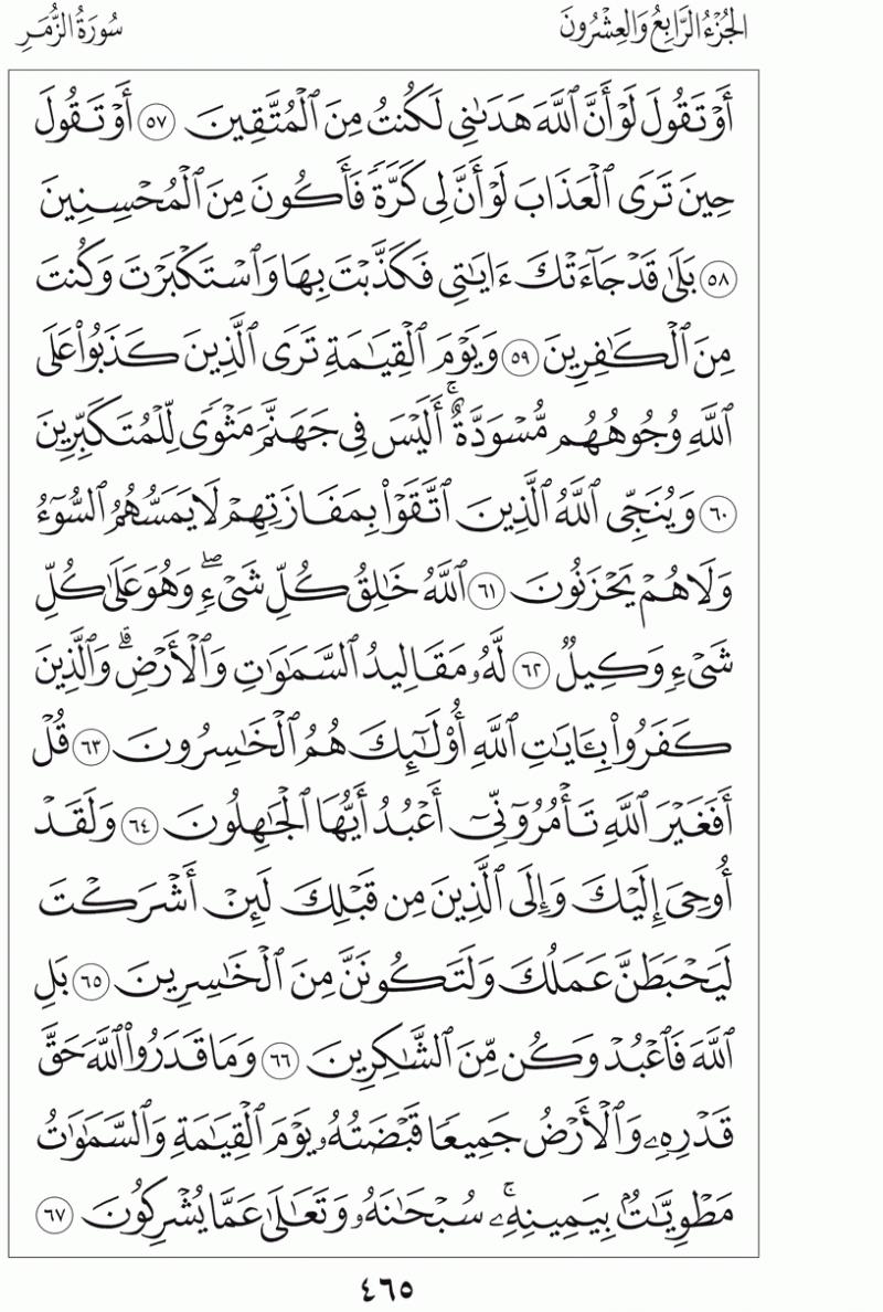 #القرآن_الكريم بالصور و ترتيب الصفحات - #سورة_الزمر صفحة رقم 465