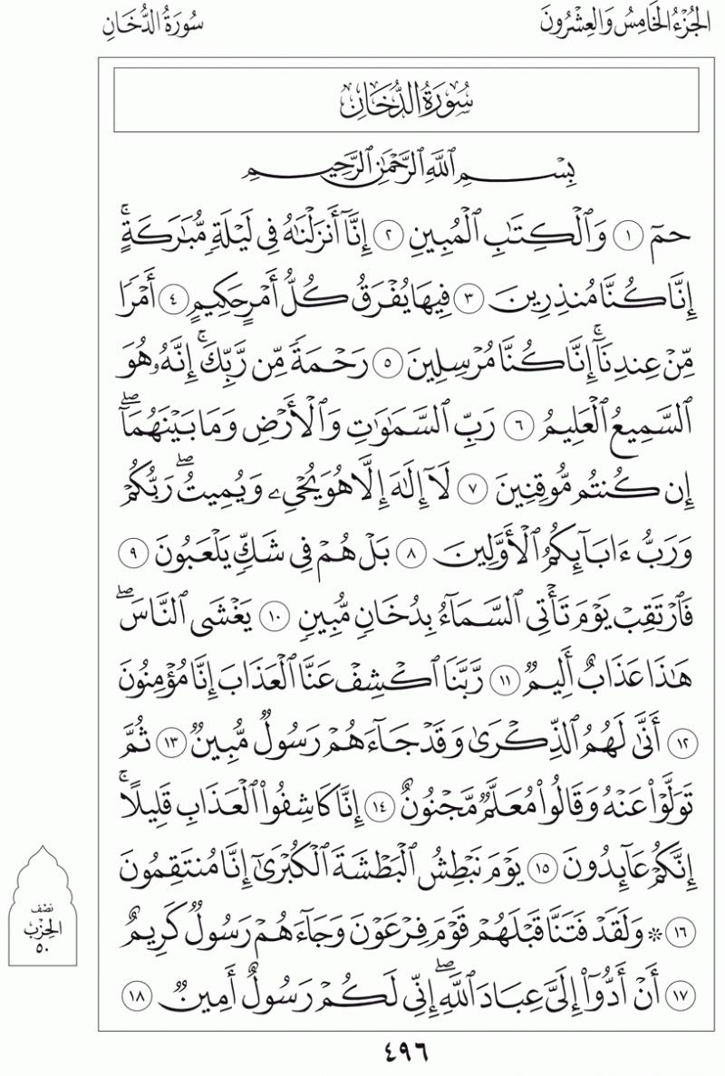 #القرآن_الكريم بالصور و ترتيب الصفحات - #سورة_الدخان صفحة رقم 496