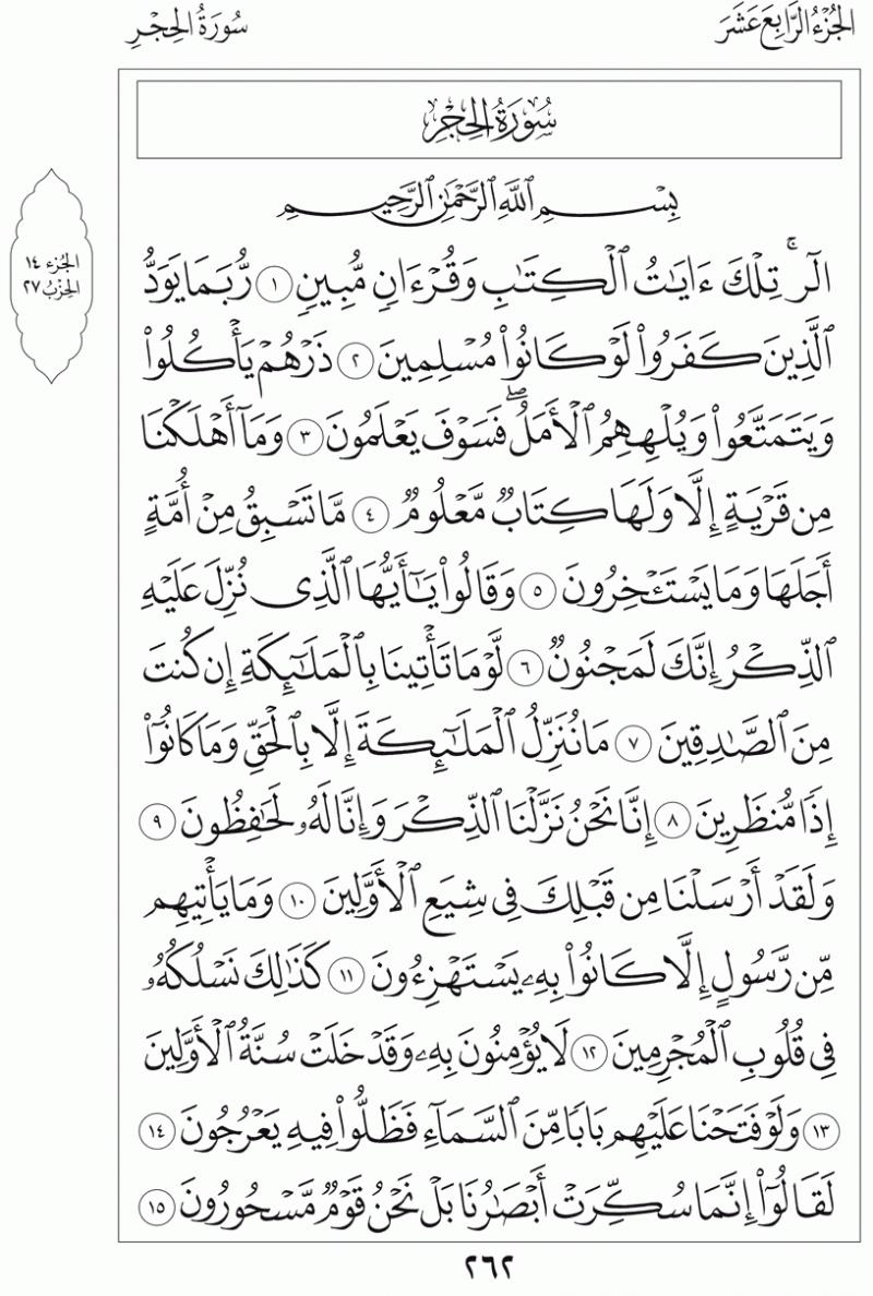 #القرآن_الكريم بالصور و ترتيب الصفحات - #سورة_الحجر صفحة رقم 262
